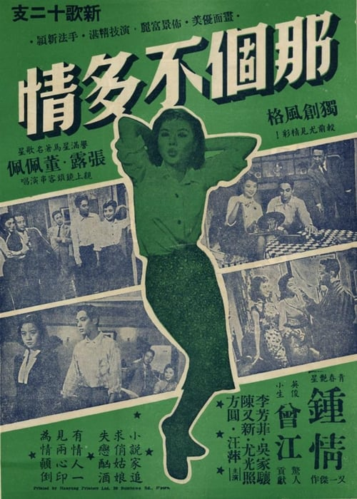 Movie poster of 那個不多情
