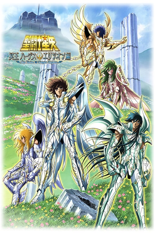 Movie poster of Saint Seiya: The Hades Chapter - Elysion