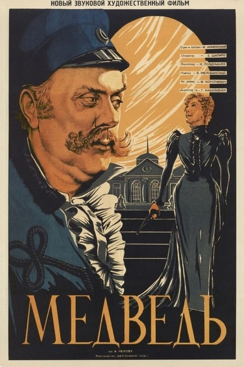 Movie poster of Медведь