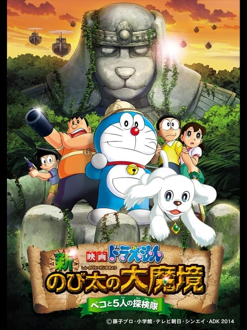 find streams for doraemon new nobita s great demon peko and the