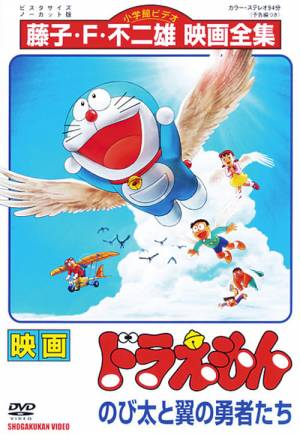 Movie poster of Doraemon: Nobita and the Winged Braves