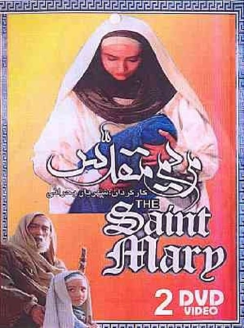 Movie poster of Saint Mary