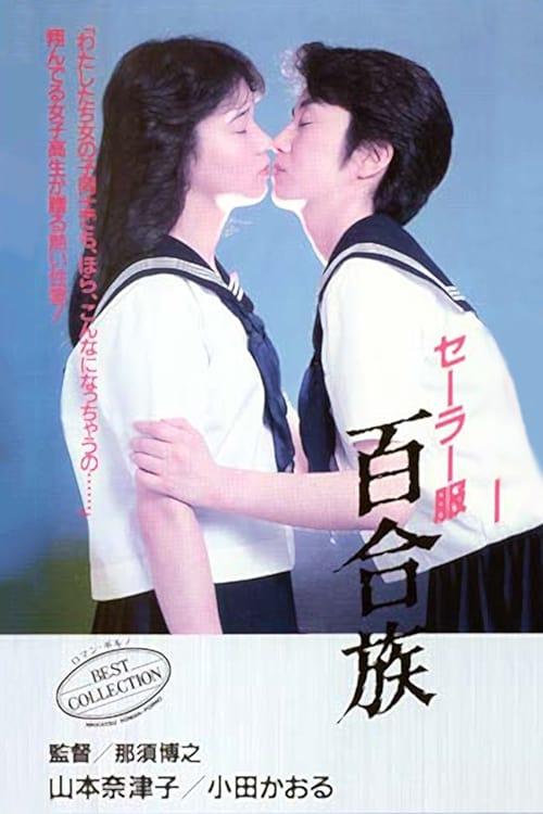 Movie poster of Sailor Uniform: Lily Lovers