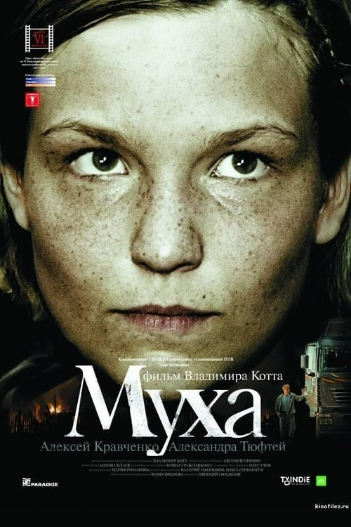 Movie poster of Муха