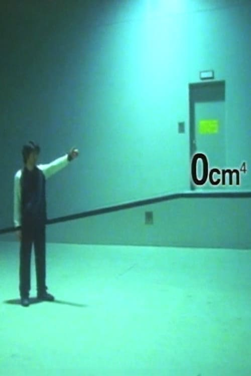 Movie poster of 0cm4